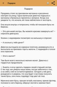 Лучшие притчи мира Ekran Görüntüsü 12
