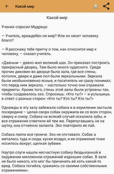 Лучшие притчи мира Ekran Görüntüsü 13