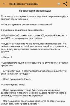 Лучшие притчи мира Ekran Görüntüsü 14