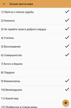 Лучшие притчи мира Ekran Görüntüsü 6