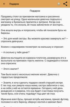 Лучшие притчи мира Ekran Görüntüsü 7