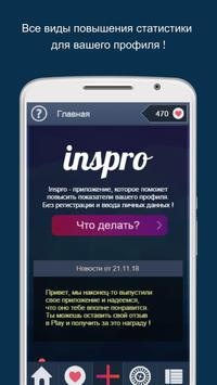 Inspro: лайки и подписчики poster
