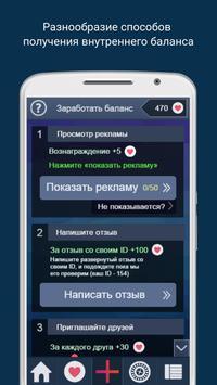 Inspro: лайки и подписчики screenshot 2