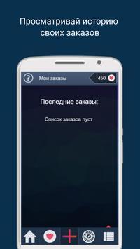 Inspro: лайки и подписчики screenshot 3