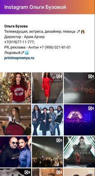 Instagram Ольги Бузовой screenshot 1