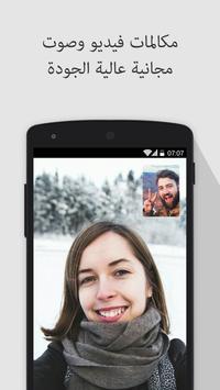 مكالمات فيديو مجانية من SOMA تصوير الشاشة 2