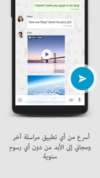 مكالمات فيديو مجانية من SOMA تصوير الشاشة 5