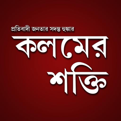 Kalamer Shakti Tripura News App