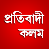 Pratibadi Kalam Tripura News App icon