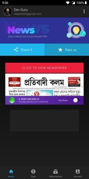 Pratibadi Kalam Tripura News App screenshot 1