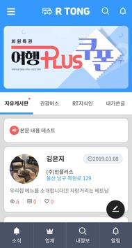 알통(RTONG) - 단체관광(관광버스,관광지,식당,숙소) 중개 플랫폼 screenshot 1
