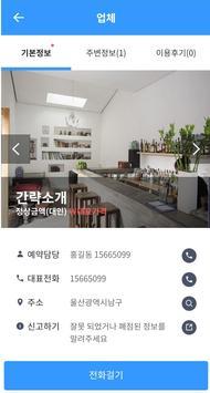 알통(RTONG) - 단체관광(관광버스,관광지,식당,숙소) 중개 플랫폼 screenshot 3