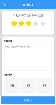 알통(RTONG) - 단체관광(관광버스,관광지,식당,숙소) 중개 플랫폼 screenshot 4