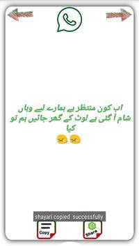 Intezar Urdu Shayari screenshot 1