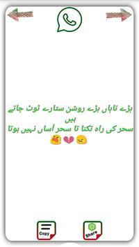 Intezar Urdu Shayari screenshot 2