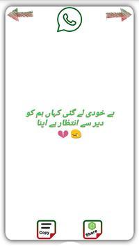 Intezar Urdu Shayari screenshot 3