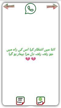 Intezar Urdu Shayari screenshot 4