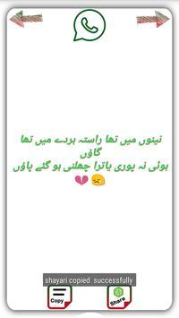 Intezar Urdu Shayari screenshot 5