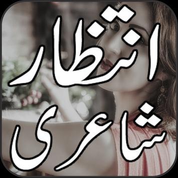 Intezar Urdu Shayari screenshot 6