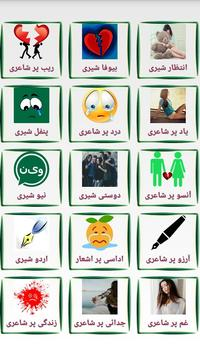 Intezar Urdu Shayari screenshot 7