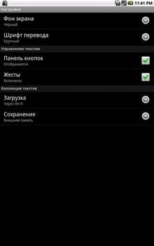 Английская практика screenshot 5