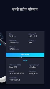 इंटरनेट स्पीड टेस्ट, इंटरनेट मीटर स्पीड स्क्रीनशॉट 5