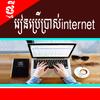 រៀនប្រើប្រាស់ internet icon