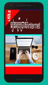 រៀនប្រើប្រាស់ internet screenshot 4