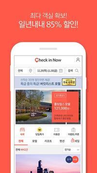 인터파크 체크인나우- 호텔/리조트/펜션 최대 85%할인 poster