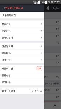 인터파크 판매자매니저 screenshot 1