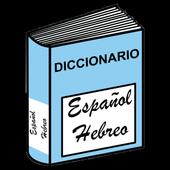 Diccionario Español-Hebreo icon
