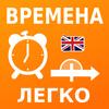 Учи времена английского языка: грамматика полиглот иконка