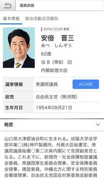 国政DATA screenshot 5