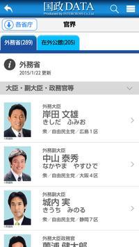 国政DATA screenshot 8