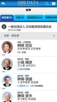 国政DATA screenshot 14