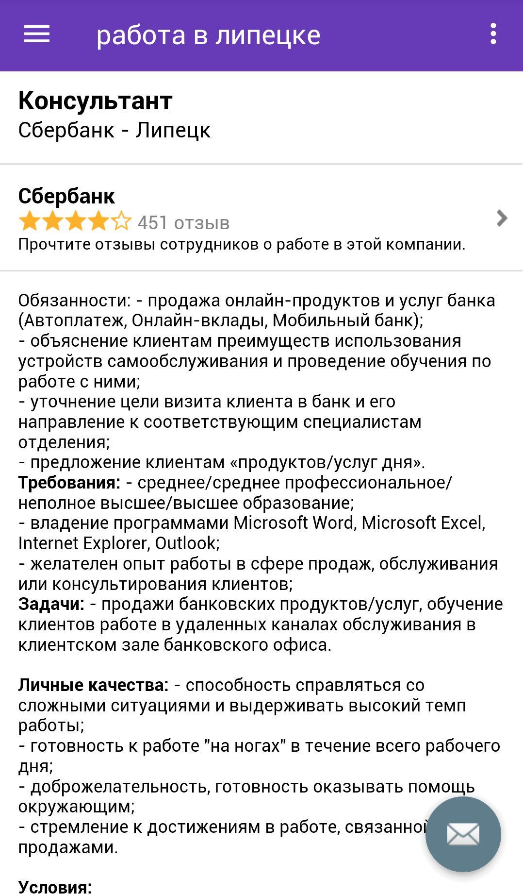 Работа онлайн липецк работа для девушек иркутск досуг