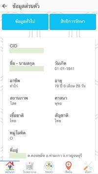 NeoQ screenshot 5