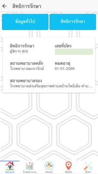 NeoQ screenshot 6