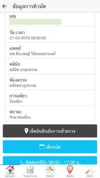 NeoQ screenshot 7