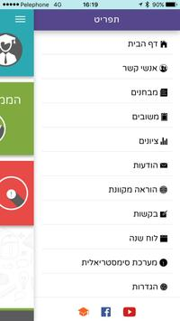 Learnet screenshot 1