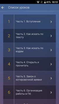 Тендеры для чайников. screenshot 3