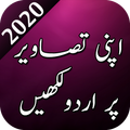 Urdu On Picture - Write Urdu Text on Photo