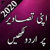 Urdu On Picture - Write Urdu Text on Photo icon