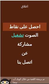 اسم شخصية الأعجوبة screenshot 3