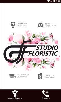 Доставка цветов и букетов по Москве и области. poster