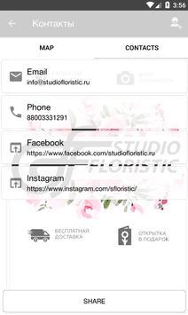 Доставка цветов и букетов по Москве и области. screenshot 1