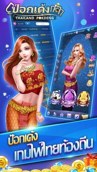 ป๊อกเด้ง-เกมไพ่ไทย screenshot 3