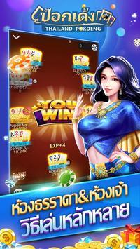 ป๊อกเด้ง-เกมไพ่ไทย poster