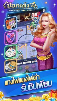 ป๊อกเด้ง-เกมไพ่ไทย screenshot 1