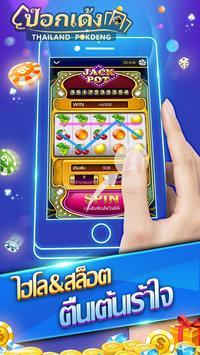 ป๊อกเด้ง-เกมไพ่ไทย screenshot 2
